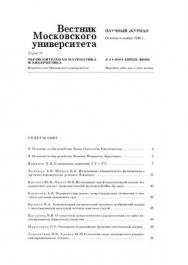 Вестник Московского университета - Серия 15. Вычислительная математика и кибернетика ISBN