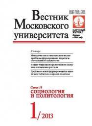 Вестник Московского университета - Серия 18. Социология и политология ISBN