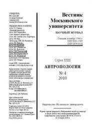 Вестник Московского университета - Серия 23. Антропология ISBN