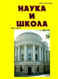 Наука и Школа ISBN 1819-463X