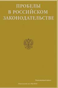 Пробелы в российском законодательстве ISBN 2072-3175