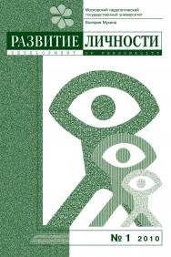 Развитие личности ISBN 2071-9788