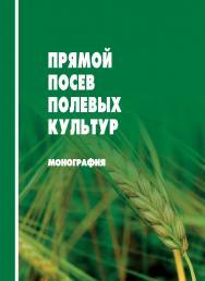 Прямой посев полевых культур : монография ISBN STGAU_2019_04