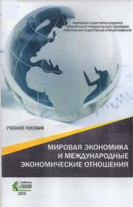 Мировая экономика и международные экономические отношения: учебное пособие ISBN STGAU_2019_20