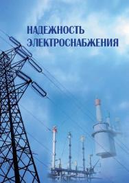 Надежность электроснабжения : учебное пособие ISBN STGAU_2019_21