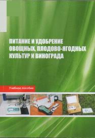 Питание и удобрение овощных, плодово-ягодных культур и винограда: учебное пособие ISBN STGAU_2019_28