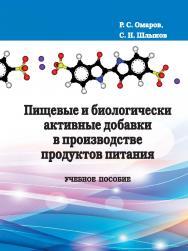 Пищевые и биологически активные добавки в производстве продуктов питания : учебное пособие ISBN STGAU_2019_29