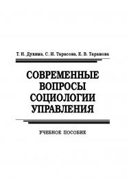 Современные вопросы социологии управления : учебное пособие ISBN STGAU_2019_32