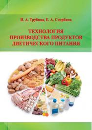 Технология производства продуктов диетического питания : учебное пособие ISBN STGAU_2019_36