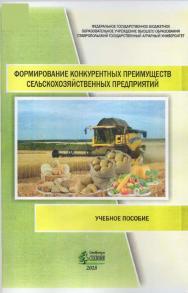 Формирование конкурентных преимуществ сельскохозяйственных предприятий: учебное пособие ISBN STGAU_2019_40