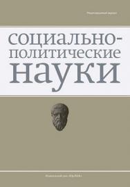 Социально-политические науки ISBN 2223-0094