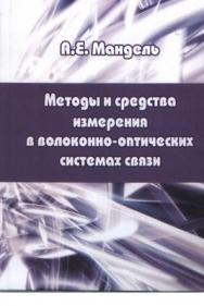 Методы и средства измерения в волоконно-оптических телекоммуникационных системах ISBN TUSUR029