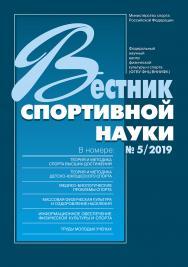 Вестник спортивной науки 5/2019 ISBN VSN_5-2019