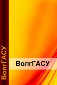 Проектирование и строительство жилых зданий в Волгограде: современная практика ISBN 978-5-98276-495-9