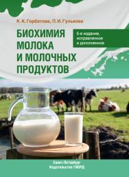 Биохимия молока и молочных продуктов ISBN 976-5-98879-219-2