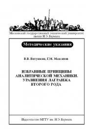 Избранные принципы аналитической механики. Уравнения Лагранжа второго рода ISBN baum_006_11