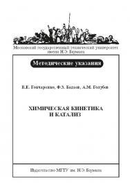 Химическая кинетика и катализ : метод. указания к выполнению лабораторных работ ISBN baum_016_12