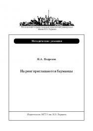На ринг приглашаются бауманцы : метод. указания для начинающих боксеров ISBN baum_025_11