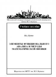 Элементы функционального анализа и методы математической физики : учебное пособие: в 2 ч. Ч. 1. ISBN baum_026_10