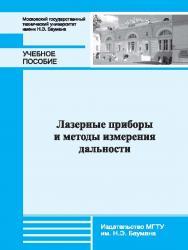 Лазерные приборы и методы измерения дальности ISBN baum_033_12