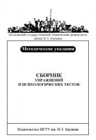 Сборник упражнений и психологических тестов ISBN baum_039_11