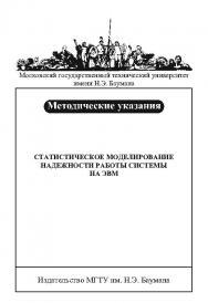 Статистическое моделирование надежности работы системы на ЭВМ : метод. указания к выполнению домашнего задания по курсу «Теория надежности элементов и систем» ISBN baum_058_10