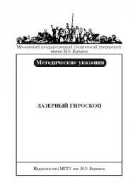 Лазерный гироскоп : метод. указания к лабораторной работе по курсу «Гироскопические приборы и системы ориентации» ISBN baum_062_10