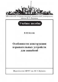 Особенности конструкции взрывательных устройств для авиабомб ISBN baum_081_10
