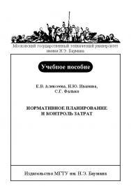 Нормативное планирование и контроль затрат ISBN baum_089_11