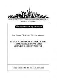 Выбор материала и технологии термической обработки деталей и инструментов : метод. указания к выполнению домашнего задания по дисциплине «Материаловедение» ISBN baum_105_11