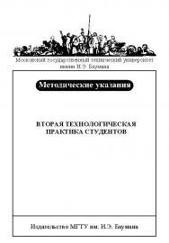Вторая технологическая практика студентов : метод.указания по дисциплине «Технология машиностроения» ISBN baum_108_11