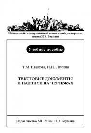 Текстовые документы и надписи на чертежах ISBN baum_129_10