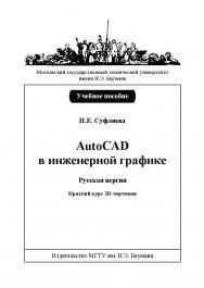 AutoCAD в инженерной графике. Русская версия. Краткий курс 2D-черчения ISBN baum_148_10