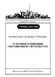 Основные концепции операционной системы UNIX ISBN baum_157_10