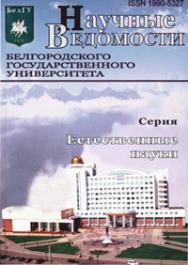 Научные ведомости Белгородского государственного университета: Естественные науки ISBN 1990-5327