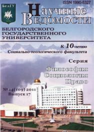 Научные ведомости Белгородского государственного университета: Философия. Социология. Право ISBN 1990-5327