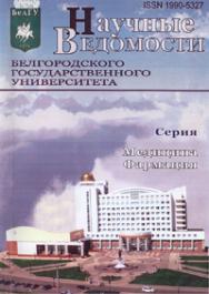 Научные ведомости Белгородского государственного университета: Медицина. Фармация ISBN 1990-5327