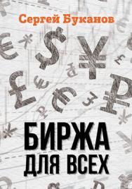 Биржа для ВСЕХ! ISBN 978-5-00149-037-1