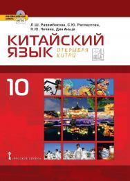 Китайский язык. Второй иностранный язык: учебник для 10 класса общеобразовательных организаций. Базовый уровень ISBN 978-5-533-00757-3