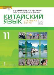 Китайский язык. Второй иностранный язык: учебник для 11 класса общеобразовательных организаций. Базовый уровень ISBN 978-5-533-00009-3