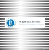 Российская экономика : курс лекций : в 2 кн. Книга 1. Истоки и панорама рыночных реформ  — 3-е изд., эл. ISBN 978-5-7598-1404-7_int