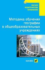Методика обучения географии в общеобразовательных учреждениях ISBN Drofa00002