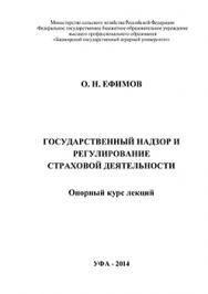 Государственный надзор и регулирование страховой деятельности. Опорный курс лекций ISBN ef_00001