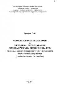 Методологические основы и методика преподавания экономических дисциплин в вузе с использованием гносеологического потенциала нормативных документов ISBN ef_00003