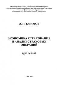 Экономика страхования и анализ страховых операций. Курс лекций ISBN ef_00011