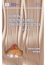 Основы ветеринарного законодательства. Том 10. Болезни птиц ISBN entrop_16