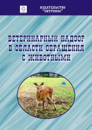 Ветеринарный надзор в области обращения с животными (сборник нормативно-правовых актов). ISBN entrop_03