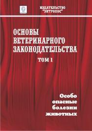 Основы ветеринарного законодательства. Том 1. Особо опасные болезни животных. ISBN entrop_04