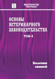 Основы ветеринарного законодательства. Том 4. Болезни свиней ISBN entrop_07