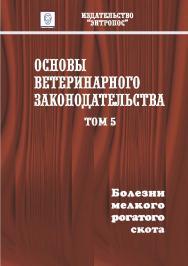 Основы ветеринарного законодательства. Том 5. Болезни мелкого рогатого скота ISBN entrop_08
